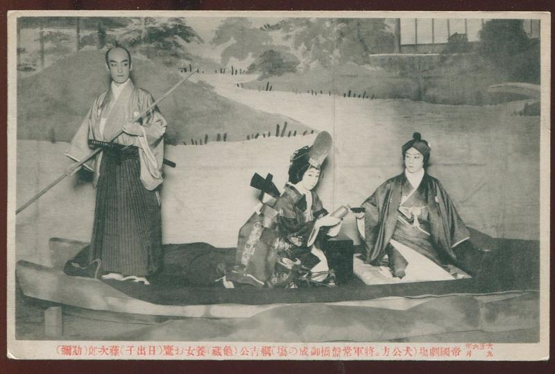 Early Japan Photo Postcard Two GeishaS and Swordsman Play? B3983