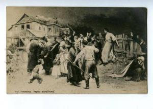 148720 JEW Victim of fanaticism by PIMONENKO vintage PC