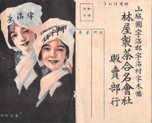Circa 1935 East Ya Tea Society Promo Vintage Folded Advertising Postcard