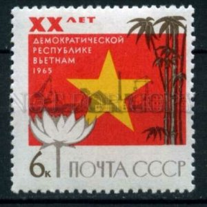 506609 USSR 1965 year Anniversary of Vietnam Republic stamp