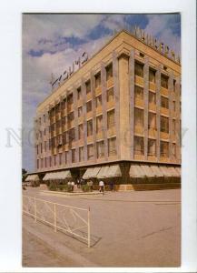 271986 USSR Azerbaijan Kirovabad Ganja central department store 1970 y postcard