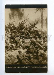 232052 WWI French storm Vintage Tsenter russian postcard