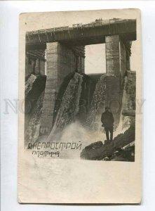 3040216 UKRAINE Dam DNEPROSTROY Vintage photo PC