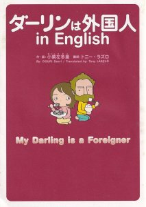 My Darling Is A Foreigner Learn Japanese Culture Language With Cartoon Book