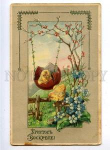 160538 EASTER Chickes in EGG as Swing Forget-me-not Vintage PC