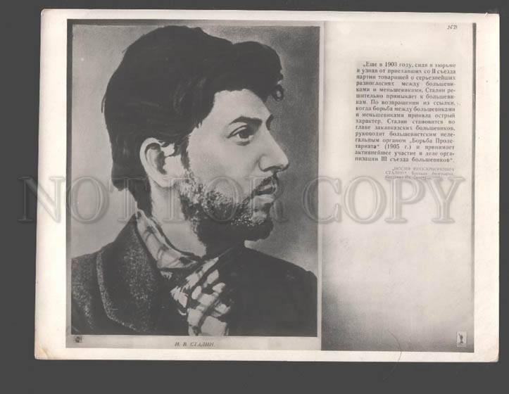 094151 USSR REVOLUTION Stalin Vintage photo POSTER