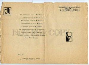 255575 USSR Albert Einstein tragedy Old theatre Program