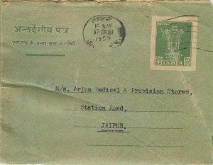 Cover Letter Aerogramme Aerogramme India