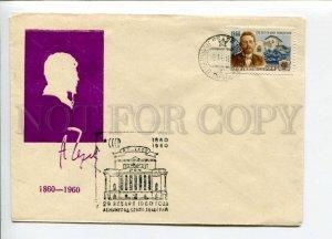 297761 USSR 1960 year writer Anton Chekhov silhouette COVER