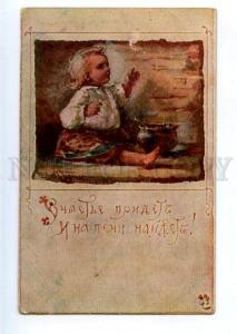 177147 RUSSIA Type Girl HAPPINESS by BEM Boehm Vintage PC