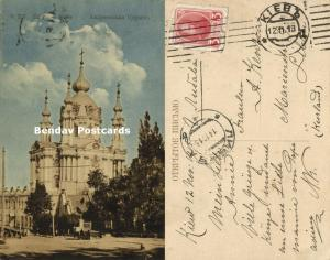 ukraine russia, KIEV KYIV, St. Andrew's Church (1913) Stamp