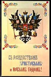 Russia Vintage Merry Christmas and Happy New Year Old Russian Coat of Arms