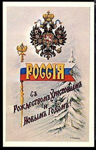Russia Vintage Merry Christmas and Happy New Year Old Russian Coat of Arms #2
