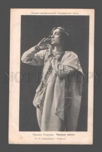 082890 GAYDEBUROV Russia DRAMA Actor & POET vintage PHOTO RARE