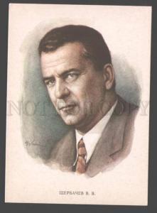 098148 SCHERBACHEV Russian Soviet COMPOSER old card