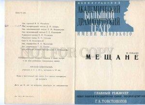 255758 USSR Gorky Meshchane 1967 year theatre Program