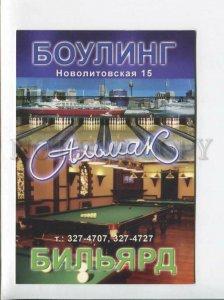 3097063 Almak BOWLING & BILLIARDS russian advertising PC