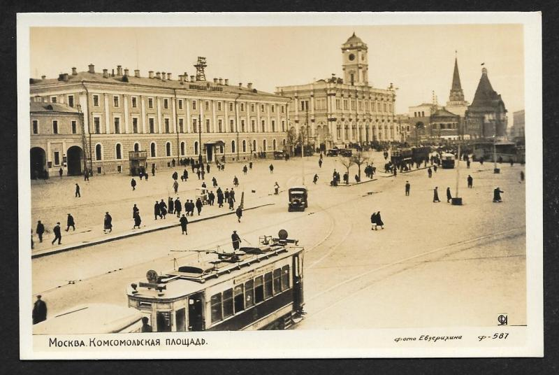 Komsomol Square Moscow Russia Unused c1920s