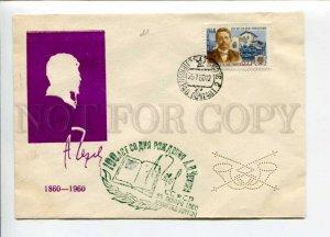 297809 USSR 1960 year writer Anton Chekhov silhouette COVER w/ perfin