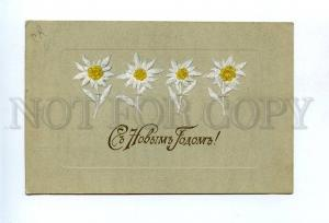 131395 RUSSIAN White Flowers NEW YEAR Vintage Embossed RARE PC