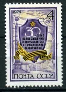 507538 USSR 1974 year Anniversary of the liberation of Belarus