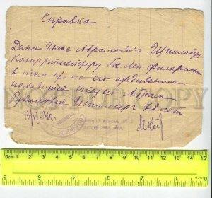 436350 1942 Certificate dependent Novosibirsk Tomsk railway violinist Shpilberg