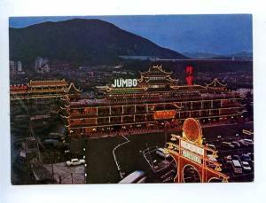 179671 HONG KONG Floating Restaurants at Aberdeen old postcard