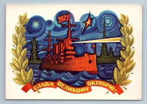 1975 SHIP AURORA Revolution GLORY OCTOBER by Boykov Soviet USSR Postcard