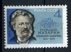 506444 USSR 1964 year Armenian literary critic Nazaryan stamp