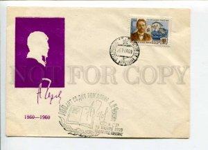 297763 USSR 1960 year writer Anton Chekhov silhouette COVER
