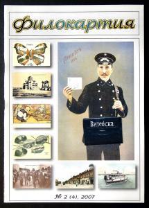 PHILOCARTIA 4/2007 Postcard Collector Russian Magazine VOLGA Steamer CRIMEA Ufa