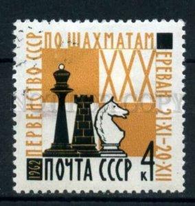 506102 USSR 1962 year chess championship Armenia Yerevan stamp