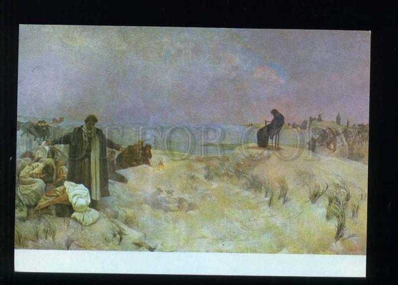 208449 CZECH Alfons Mucha Johannes Amos Comenius old postcard