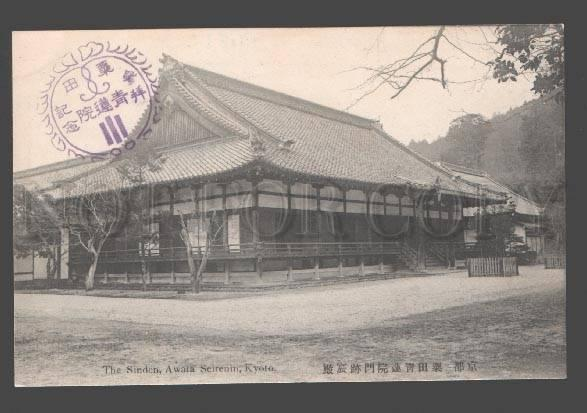 086080 JAPAN Sinden Awaia Seirenim Kyoto Vintage PC