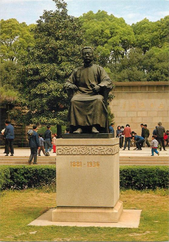 China Tomb of Lu Xun a great man of letters Hongkou Park