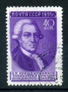 504073 USSR 1951 year researcher Krasheninnikov first edition