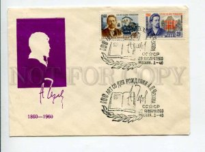297820 USSR 1960 year writer Anton Chekhov silhouette COVER