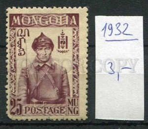 266313 MONGOLIA 1932 year stamp revolution RED ARMY