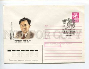 d403799 USSR 1988 Babenkov Kazakhstan Geologist Kanysh Imantayson Satpayev COVER