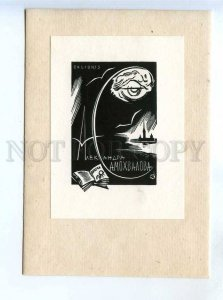 284965 USSR Evgeny Golyakhovsky Alexander Samokhvalov ex-libris bookplate 1969 y