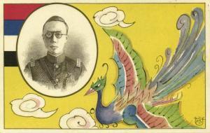 china, Emperor Puyi 溥儀 of Manchukuo, National Flag (1932-34) Postcard (1)