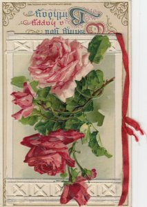 WINSCH BIRTHDAY Booklet  , 1913 ; Rose Flowers , Ships inside