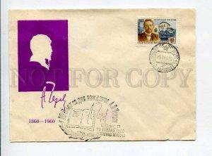 297770 USSR 1960 year writer Anton Chekhov silhouette COVER