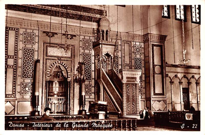 Damascus, Syria Postcard, Syrie Turquie, Postale, Universelle, Carte Interior...
