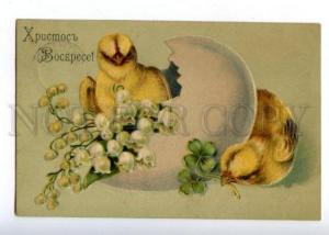 160487 EASTER Chicken in Egg lily of the valley Vintage PC