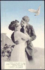 Jewish Romantic Couple Kissing (1910s) JUDAICA