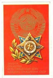 Soviet Union / CCCP Seal w/ Badge 1970s PU
