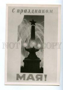 130787 USSR PROPAGANDA 1st May Day MAZELEV photo postcard