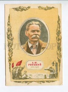 271533 WWII USSR Mochalov Alexei Gorky 1943 year postcard