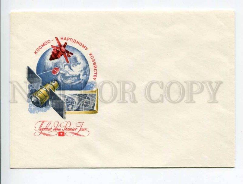 404217 USSR 1976 Strelnikov SPACE National economy unused First Day COVER blank